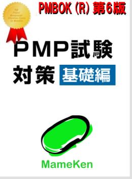 PMBOKガイド第5版と第6版の比較の試み – なん …